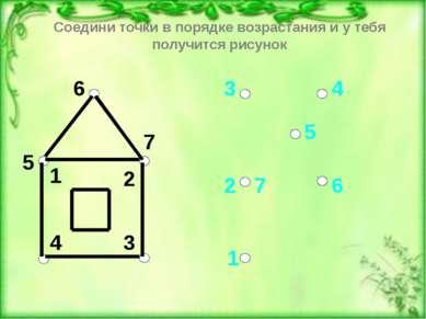 3 4 6 1 2 7 5 1 2 3 4 5 6 7 Соедини точки в порядке возрастания и у тебя полу...