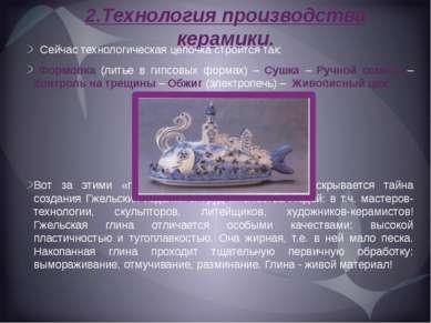 2.Технология производства керамики. Сейчас технологическая цепочка строится...