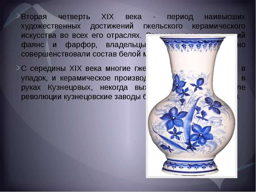 Вторая четверть XIX века - период наивысших художественных достижений гжельск...