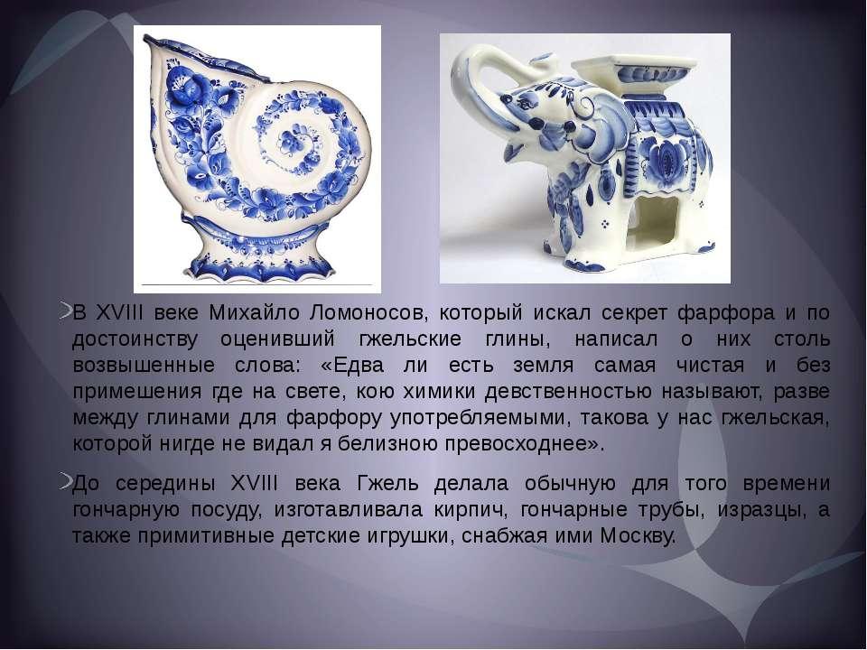 В XVIII веке Михайло Ломоносов, который искал секрет фарфора и по достоинс...