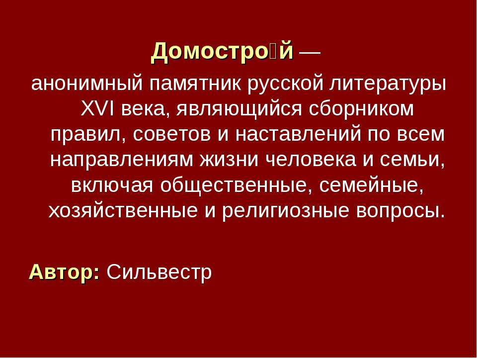 Домостро й — анонимный памятник русской литературы XVI века, являющийся сборн...