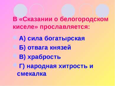 В «Сказании о белогородском киселе» прославляется: А) сила богатырская Б) отв...
