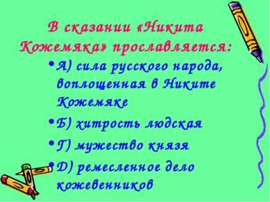 В сказании «Никита Кожемяка» прославляется: А) сила русского народа, воплощен...