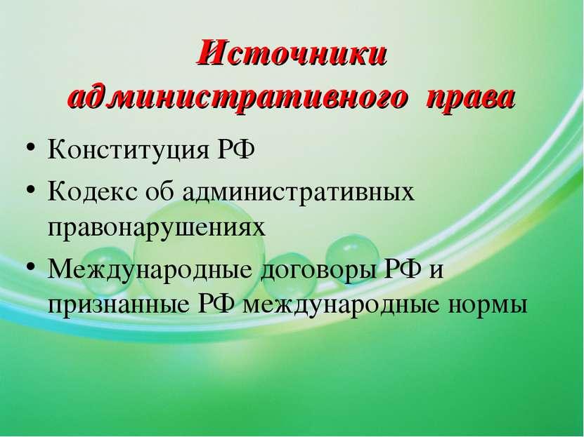 Источники административного права Конституция РФ Кодекс об административных п...