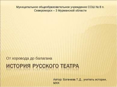 От хоровода до балагана Муниципальное общеобразовательное учреждение СОШ № 8 ...