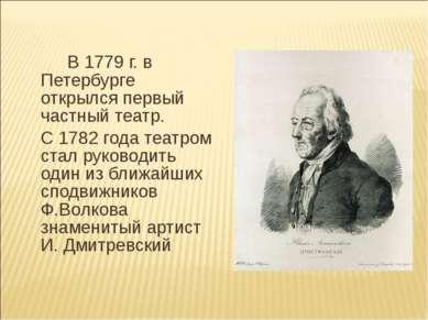 В 1779 г. в Петербурге открылся первый частный театр. С 1782 года театром ста...