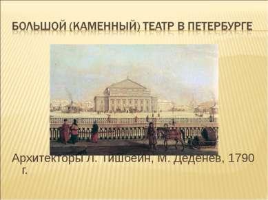 Архитекторы Л. Тишбейн, М. Деденев, 1790 г.