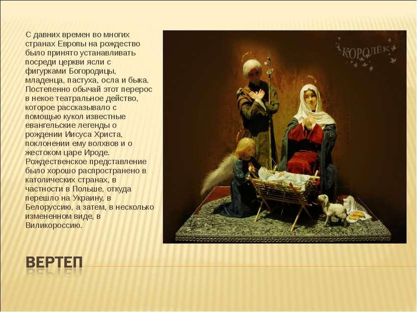 С давних времен во многих странах Европы на рождество было принято устанавлив...