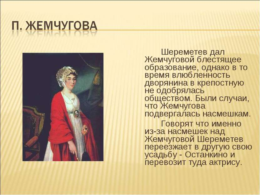 Шереметев дал Жемчуговой блестящее образование, однако в то время влюбленност...