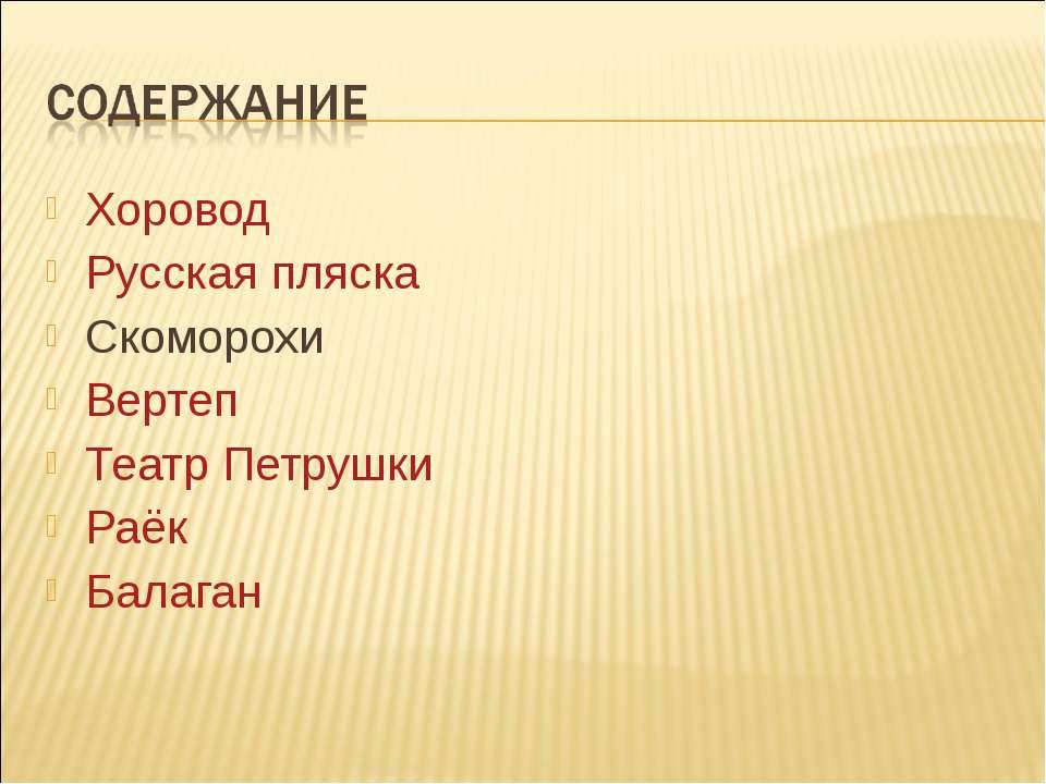 Хоровод Русская пляска Скоморохи Вертеп Театр Петрушки Раёк Балаган