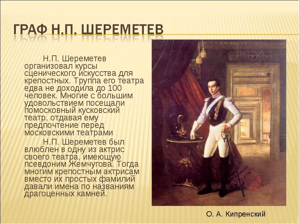 Н.П. Шереметев организовал курсы сценического искусства для крепостных. Трупп...