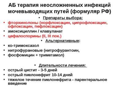 АБ терапия неосложненных инфекций мочевыводящих путей (формуляр РФ) Препараты...