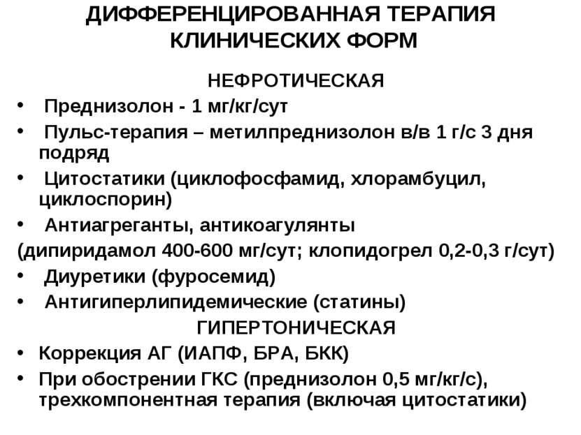 ДИФФЕРЕНЦИРОВАННАЯ ТЕРАПИЯ КЛИНИЧЕСКИХ ФОРМ НЕФРОТИЧЕСКАЯ Преднизолон - 1 мг/...