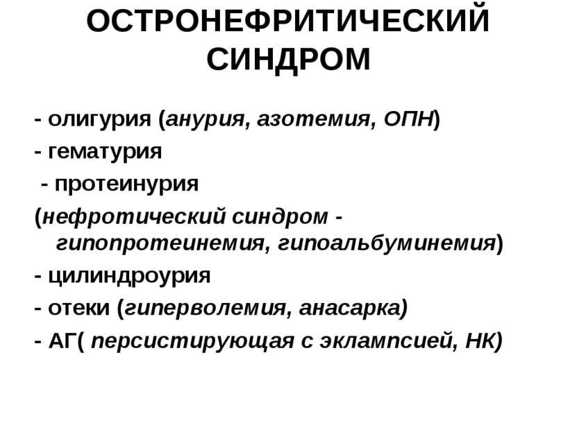 ОСТРОНЕФРИТИЧЕСКИЙ СИНДРОМ - олигурия (анурия, азотемия, ОПН) - гематурия - п...