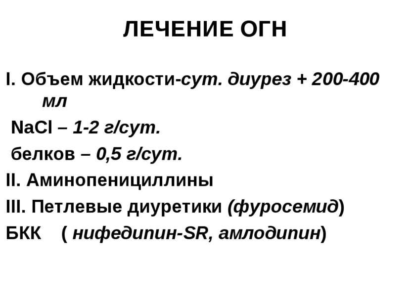 ЛЕЧЕНИЕ ОГН I. Объем жидкости-сут. диурез + 200-400 мл NaCl – 1-2 г/сут. белк...