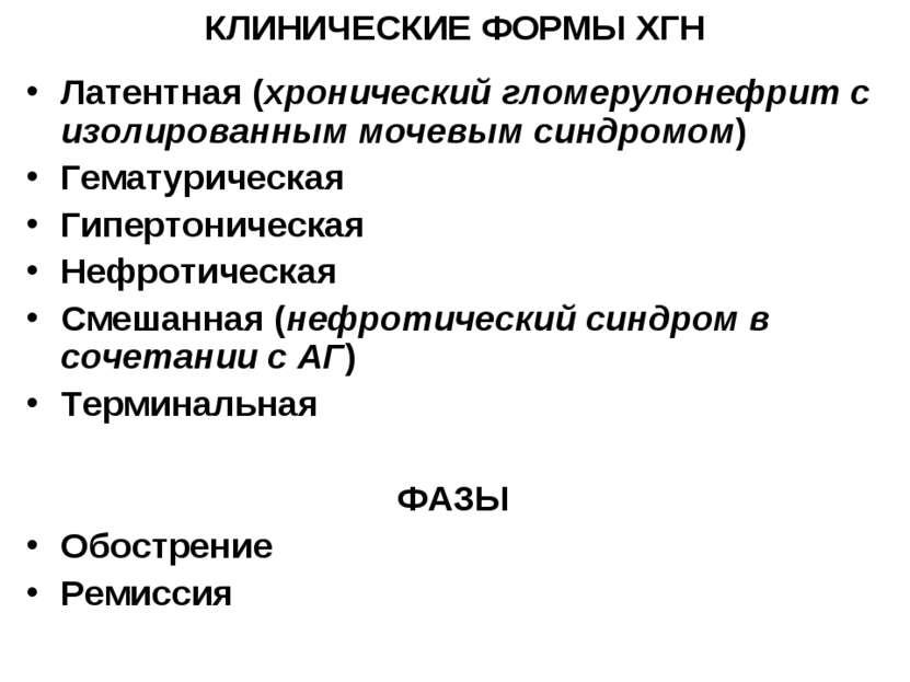 КЛИНИЧЕСКИЕ ФОРМЫ ХГН Латентная (хронический гломерулонефрит с изолированным ...