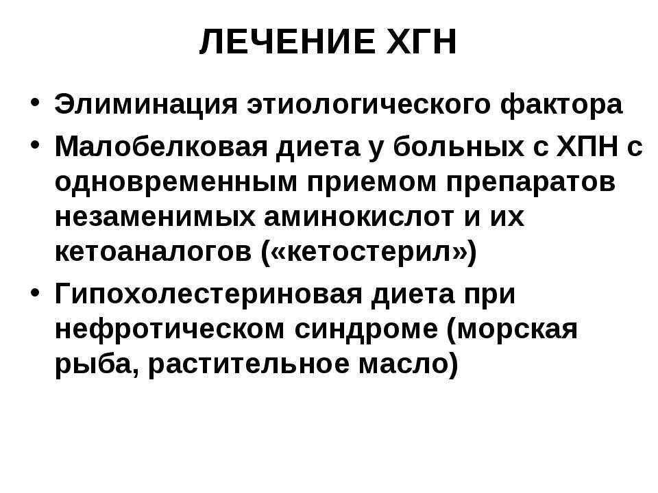 ЛЕЧЕНИЕ ХГН Элиминация этиологического фактора Малобелковая диета у больных с...