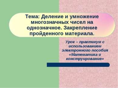Урок – практикум с использованием электронного пособия «Математика и конструи...