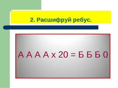 2. Расшифруй ребус.