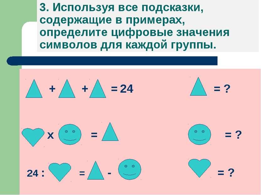 3. Используя все подсказки, содержащие в примерах, определите цифровые значен...