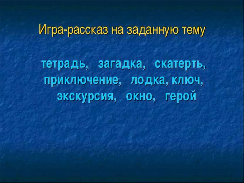 Игра-рассказ на заданную тему тетрадь, загадка, скатерть, приключение, лодка,...