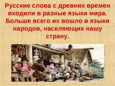Русские слова с древних времен входили в разные языки мира. Больше всего их в...