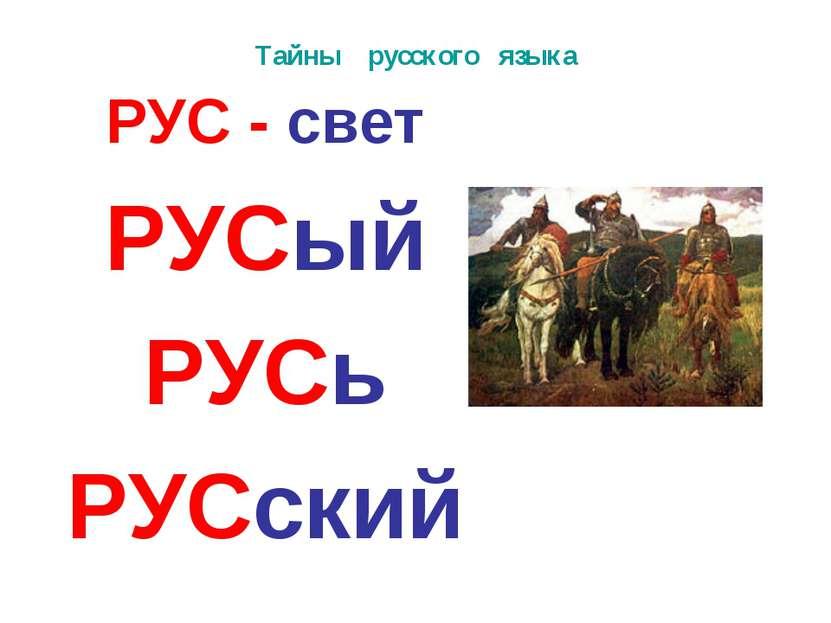 Тайны русского языка РУС - свет РУСый РУСь РУСский