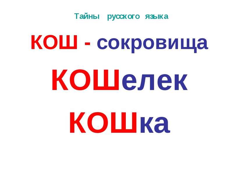 Тайны русского языка КОШ - сокровища КОШелек КОШка