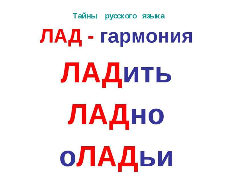 Тайны русского языка ЛАД - гармония ЛАДить ЛАДно оЛАДьи