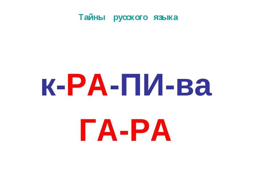 Тайны русского языка к-РА-ПИ-ва ГА-РА