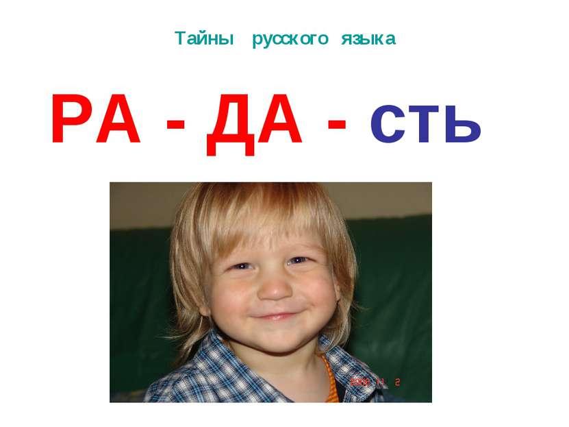 Тайны русского языка РА - ДА - сть