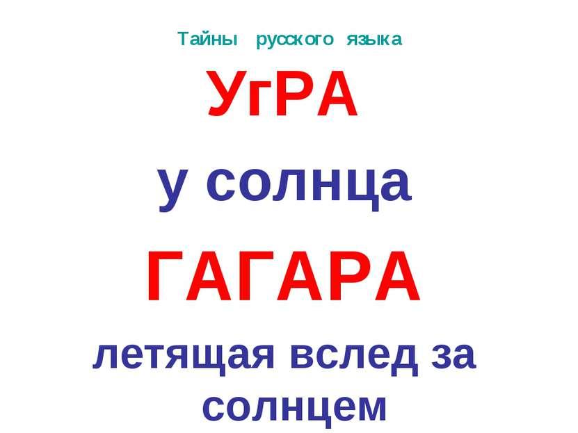 Тайны русского языка УгРА у солнца ГАГАРА летящая вслед за солнцем