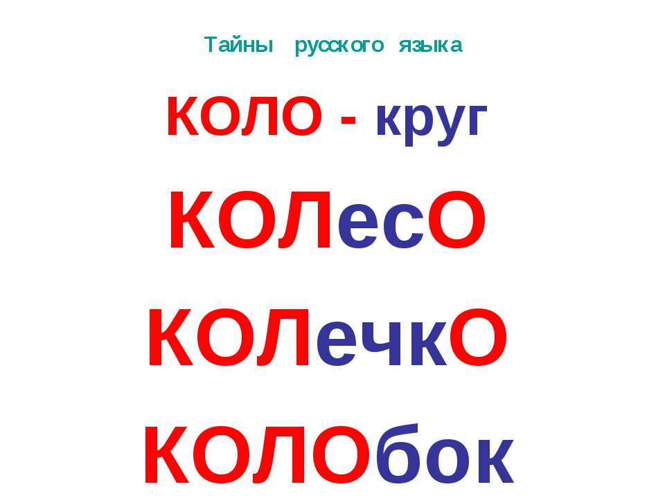 Тайны русского языка КОЛО - круг КОЛесО КОЛечкО КОЛОбок