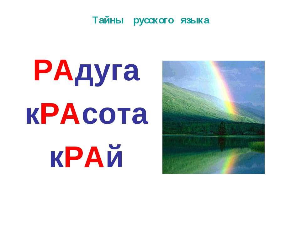 Тайны русского языка РАдуга кРАсота кРАй