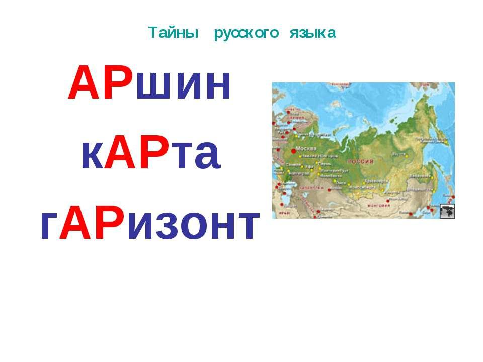 Тайны русского языка АРшин кАРта гАРизонт