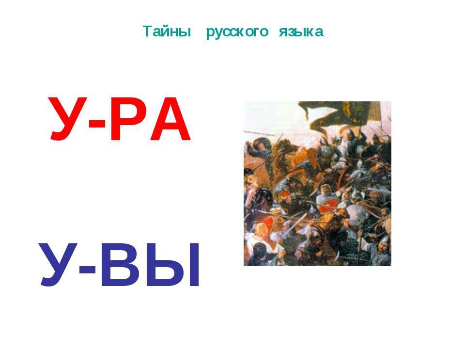 Тайны русского языка У-РА У-ВЫ