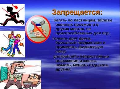 Запрещается: бегать по лестницам, вблизи оконных проемов и в других местах,...