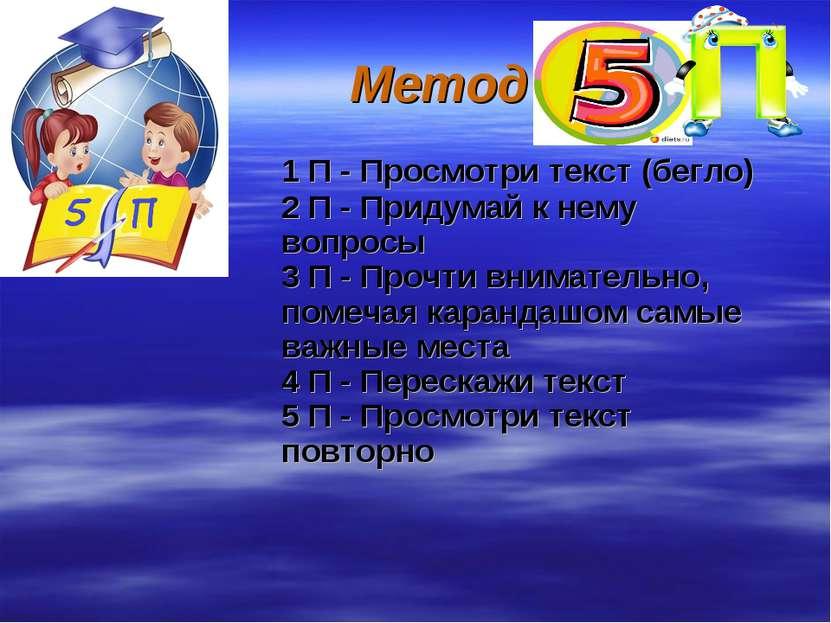 """Метод """"5 П"""", 1 П - Просмотри текст (бегло) 2 П - Придумай к нему вопросы 3 П ..."""