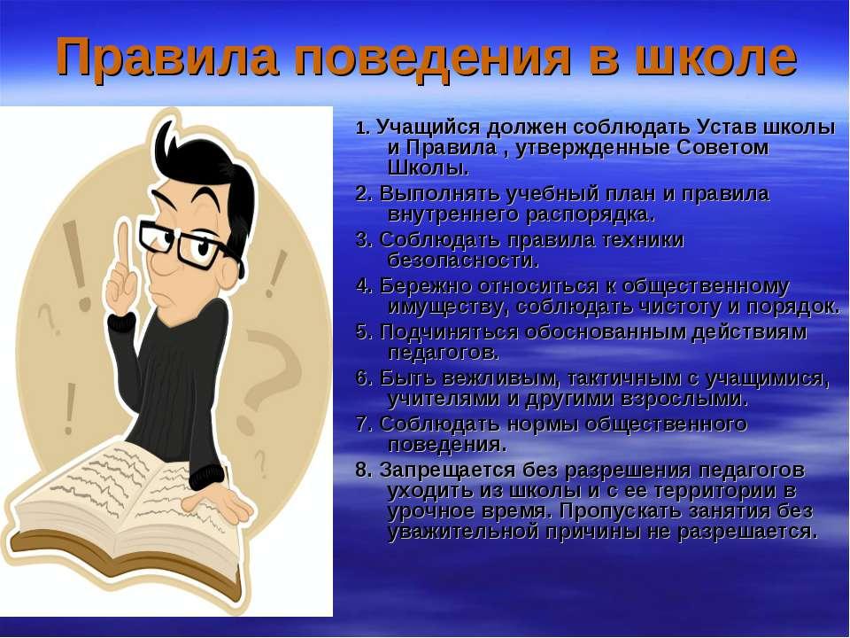 Правила поведения в школе 1. Учащийся должен соблюдать Устав школы и Правила ...