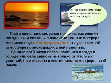 Постепенно человек узнал причины изменения погоды. Они связаны с изменениями ...