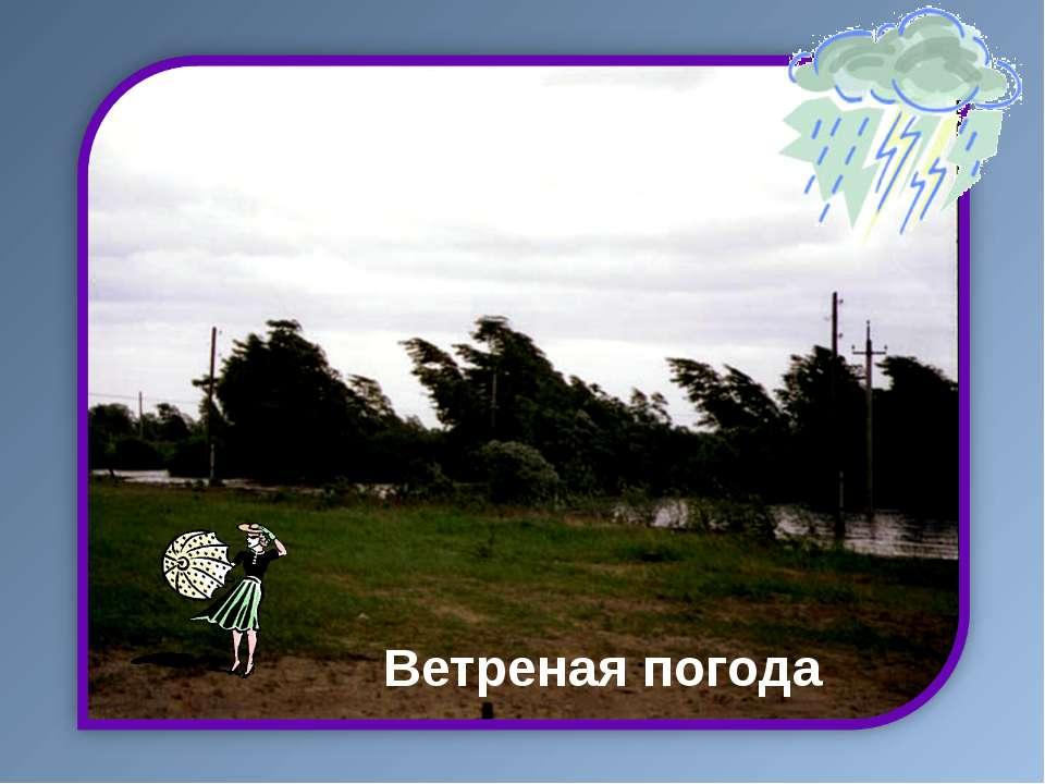 Ветреная погода