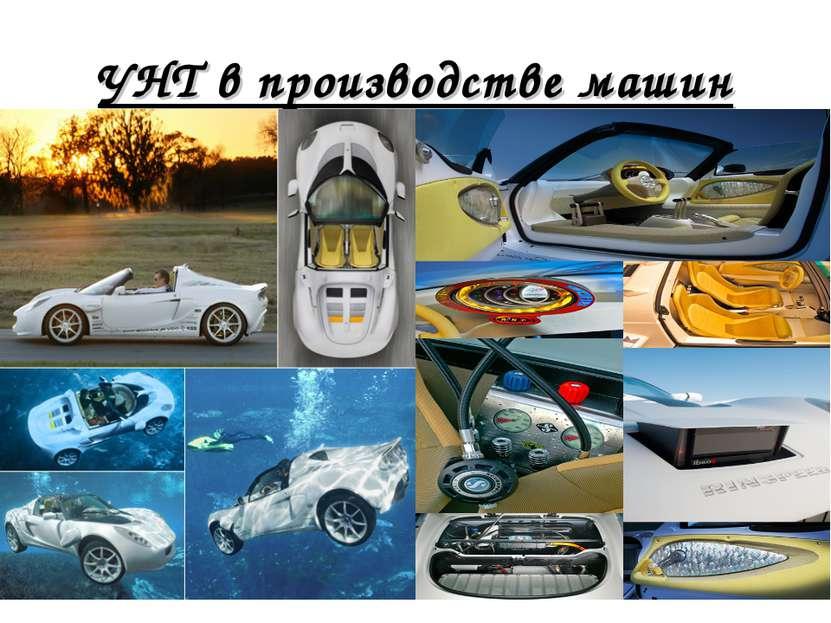 УНТ в производстве машин