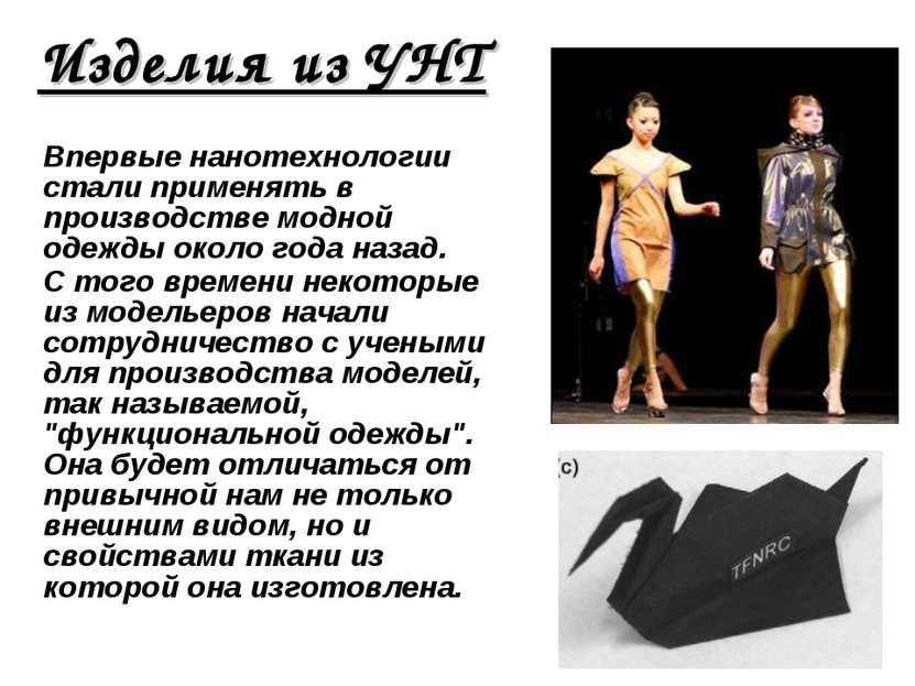 Изделия из УНТ Впервые нанотехнологии стали применять в производстве модной о...