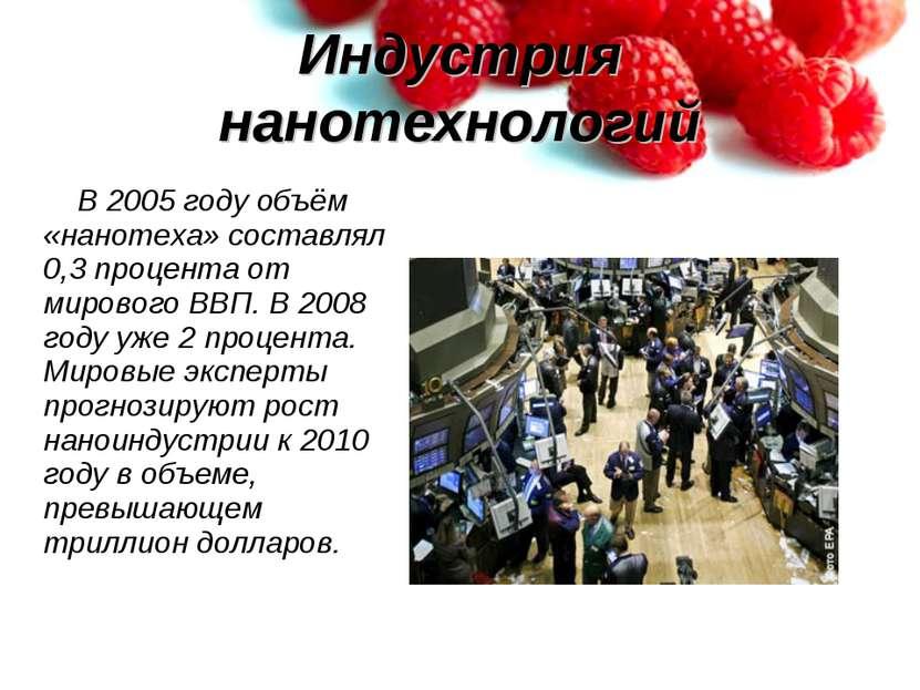 Индустрия нанотехнологий В 2005 году объём «нанотеха» составлял 0,3 процента ...