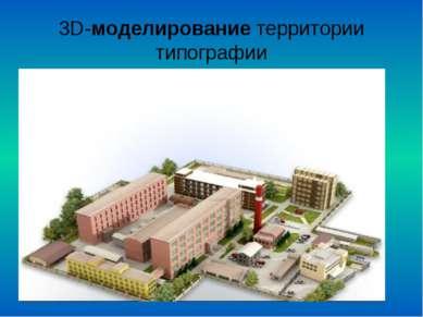 3D-моделирование территории типографии