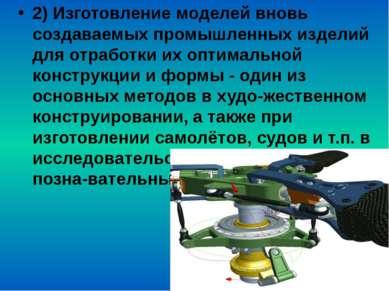 2) Изготовление моделей вновь создаваемых промышленных изделий для отработки ...