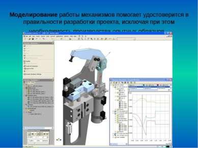 Моделирование работы механизмов помогает удостоверится в правильности разрабо...