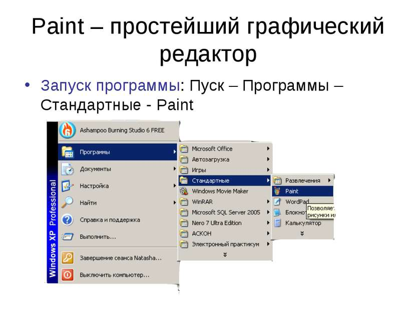 Paint – простейший графический редактор Запуск программы: Пуск – Программы – ...