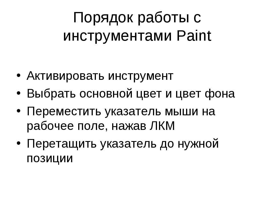 Порядок работы с инструментами Paint Активировать инструмент Выбрать основной...