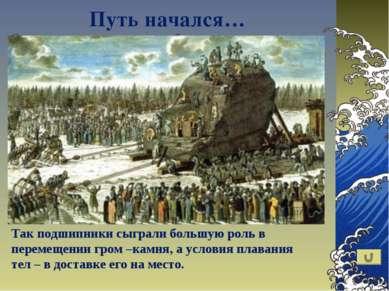 Путь начался… С помощью рычагов и воротов глыбу опрокинули на гигантскую плат...